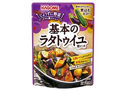 メニュー用調味料特集:カゴメ パウチソース成長 華やかメニューで内食対応