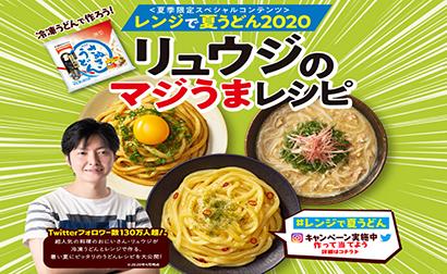 テーブルマーク、冷凍うどん「マジうまレシピ」サイト公開