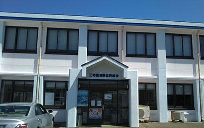 三宅村の水産振興担う三宅島漁業協同組合
