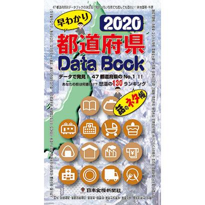 日本食糧新聞社、『2020都道府県Data Book』発売中