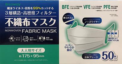新型 肺炎 マスク
