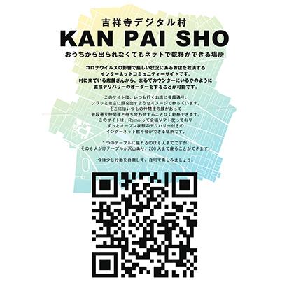 新型コロナ:吉祥寺デジタル村KAN PAI SHO、宅配とオンライン飲食融合