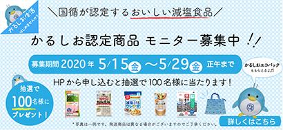 国立循環器病研究センター、かるしお認定商品モニター募集