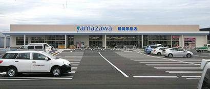 ヤマザワ、S&Bで「鶴岡茅原店」開設