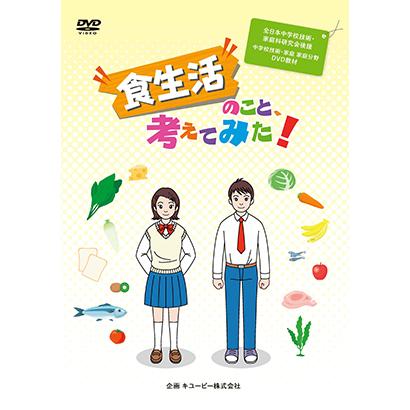 キユーピー、食生活学ぶ文科省選定DVD 中学校に無償配布