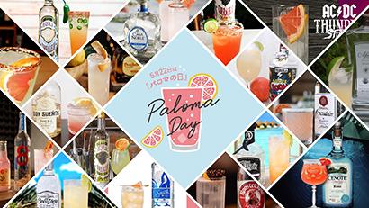 5月22日は「パロマの日」 テキーラの記念日制定