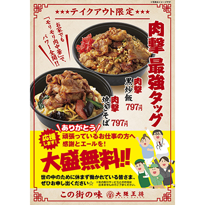 イートアンド、テークアウト限定2品登場 「肉撃黒炒飯」と「肉撃焼きそば」