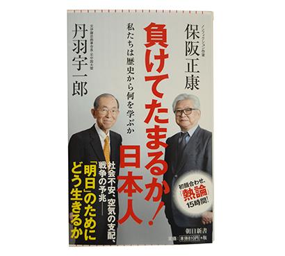丹羽宇一郎・保阪正康共著『負けてたまるか!日本人』朝日新聞出版刊
