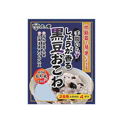 「手間いらず しょうが香る黒豆おこわ」発売(虎屋産業)