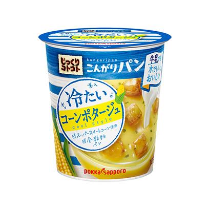 「じっくりコトコト こんがりパン 冷たいコーンポタージュ」発売(ポッカサッポ…