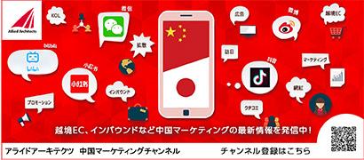 アライドアーキテクツ、「中国マーケティングチャンネル」を開設