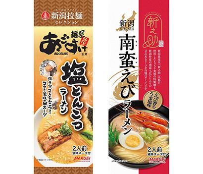 全国麺類特集:新潟地区=丸榮製粉 好調ラーメンをさらに拡充
