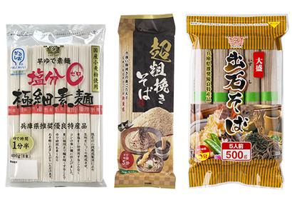 全国麺類特集:播州地区乾麺=田靡製麺 併売で価格改定乗り切る