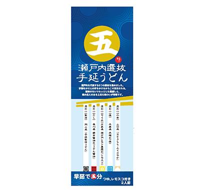 全国麺類特集:岡山・愛媛地区=岡山手延素麺 共同開発「瀬戸内選抜手延うどん」…