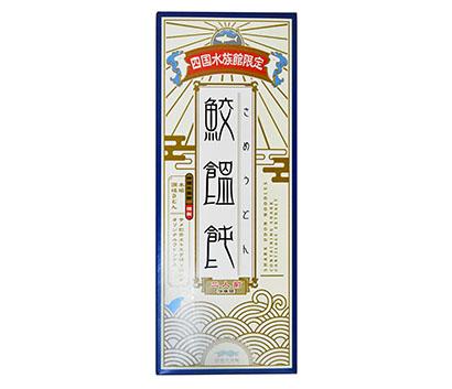 石丸製麺・四国水族館限定「さめうどん」