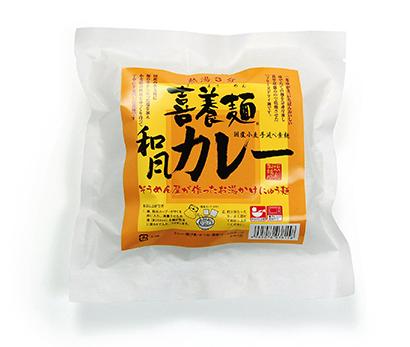 カレー喜養麺