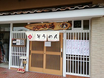 淡路島手延べそうめん専門店「ら福」