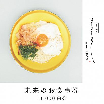 「そそそ」の〈未来の食事券〉