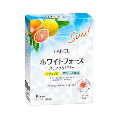 「ホワイトフォース スティックゼリー」発売(ファンケル)
