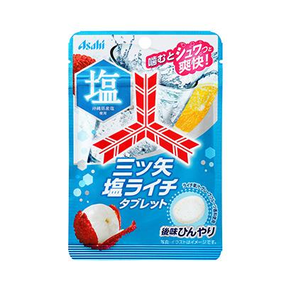 「三ツ矢塩ライチタブレット」発売(アサヒグループ食品)