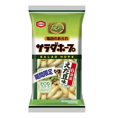 「サラダホープ えだ豆味」発売(亀田製菓)