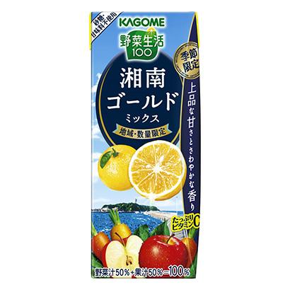 「野菜生活100 湘南ゴールドミックス」発売(カゴメ)