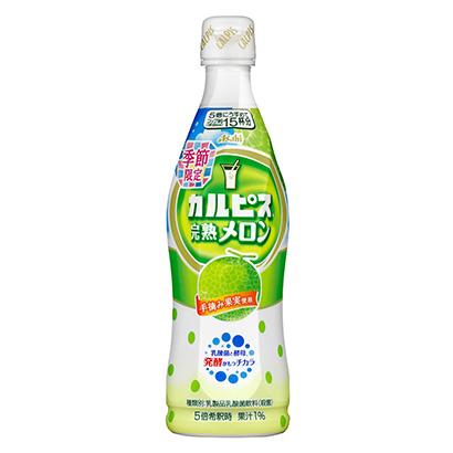 「カルピス 完熟メロン」発売(アサヒ飲料)