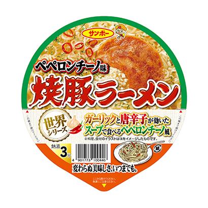 「焼豚ラーメンペペロンチーノ味」発売(サンポー食品)
