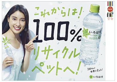 100%リサイクルPET素材を使用した「い・ろ・は・す 天然水 100%リサイクルペットボトル」(コカ・コーラシステム)