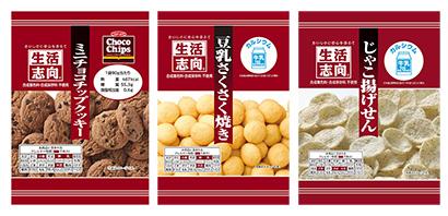 三菱食品、「生活志向」から新アイテム3品 バラエティー感を強化