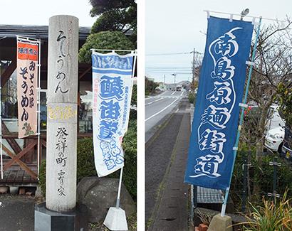 (左)=そうめん料理店、(右)=そうめん盛り上げる幟