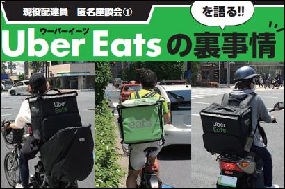 現役配達員 匿名座談会(1)Uber Eatsの裏事情を語る!!