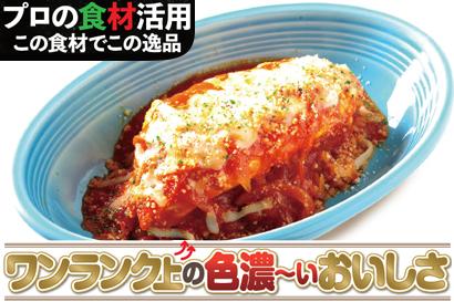 プロの食材活用 この食材でこの逸品:カゴメ「高リコピントマト使用 トマトケチャップ」