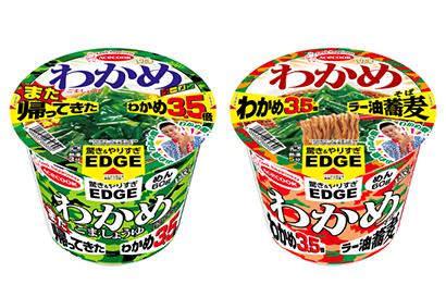 エースコック、わかめ3.5倍の「EDGE」シリーズ発売