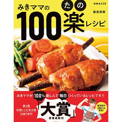 みきママの100楽たのレシピ(別冊ESSE)