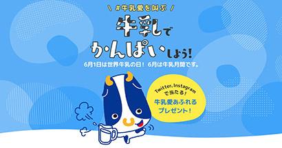 雪印メグミルク、「牛乳月間」記念で牛乳などプレゼントキャンペーン