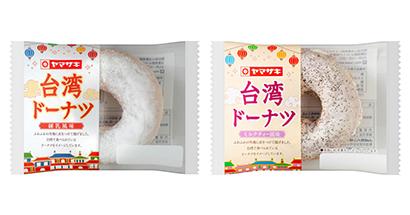 山崎製パン、台湾で人気のドーナツアレンジ「台湾ドーナツ」2品を発売