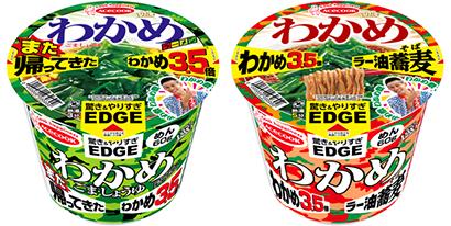 エースコック、ラーメンなど「EDGE」シリーズ2品発売 ワカメ3.5倍に
