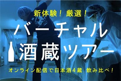 「日本酒にしよう」、酒蔵救済イベント実施 自宅で仮想ツアー