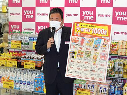 イズミ、「ザ・値下げ1000品目」188店舗で開催