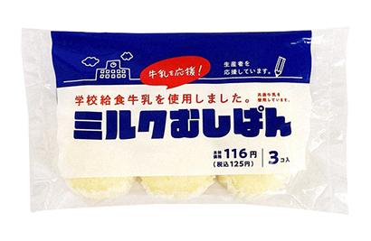 新型コロナ:ローソン、神戸屋らと協力し「ミルクむしぱん」販売