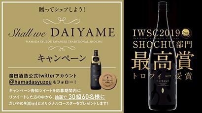 浜田酒造、リツイートで「だいやめ」当たるキャンペーン実施