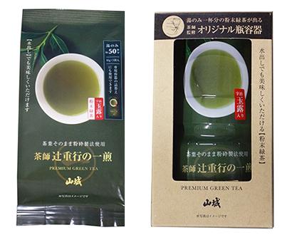 緑茶特集:山城物産 「茶師辻重行の一煎」発売 品質高めた粉末茶