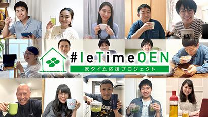 緑茶特集:伊藤園 「お茶の健康性」を訴求 オンラインお茶会など新たな試み