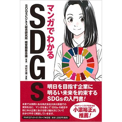 緑茶特集:大井川茶園起案の入門書「マンガでわかるSDGs」増刷重ね5万部突破
