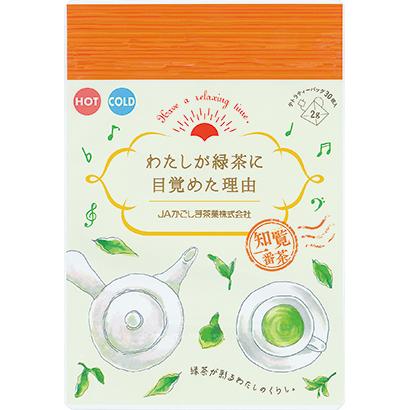 緑茶特集:一押し商品=JAかごしま茶業 「わたしが緑茶に目覚めた理由」