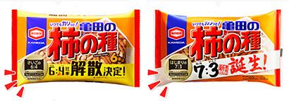 亀田製菓、柿の種新旧比率でキャンペーン実施 最終・初回品をプレゼント