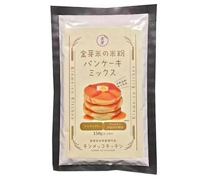 通販で好評の「金芽米の米粉パンケーキミックス」