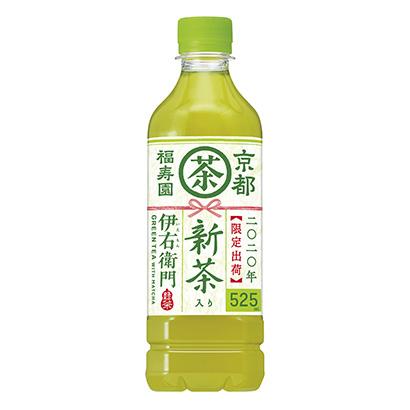 「サントリー緑茶 伊右衛門 新茶入り」発売(サントリー食品インターナショナル…