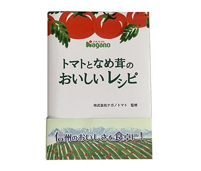 なめ茸・山菜加工特集:ナガノトマト「トマトとなめ茸のおいしいレシピ」発刊